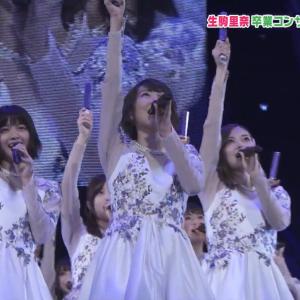 AKB48SHOW #184 生駒里奈乃木坂最後の夜に別冊!乃木坂46SHOW!