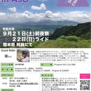SHINO's Climb in ASO!熊本の阿蘇で130km3000mアップ走ろう🙌