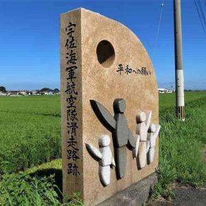 大分県「宇佐海軍航空隊跡」滑走路跡&トラちゃん!ミコちゃんお誕生日おめでとう(#^^#)