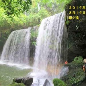 熊本県小国町「鍋ケ滝」①&ミコのお気に入りのおもちゃどこでしゅか?ミャミャ🐈