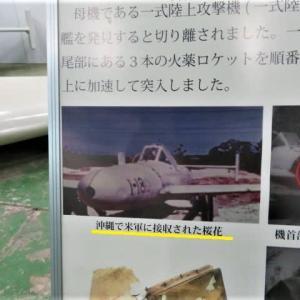 「宇佐海軍航空隊」「小月基地スウェルフェスタ2019」&桜花①