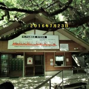 北九州市小倉南区「千仏鍾乳洞」&アルミ缶の飛行機だニャ😺