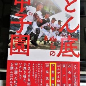どん底からの甲子園「下関国際高等学校硬式野球部」&ご飯が美味ちいでしゅミャミャ😹
