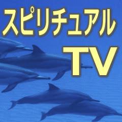 動画:スピリチュアルTV出演記念&裏話?(笑)〜 ハイヤーセルフLINEについて