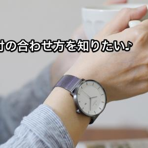 時計の日付の変え方・合わせ方を分かりやすく解説【ノードグリーン】