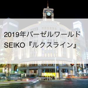 2019年バーゼルワールド、SEIKOの『LX ライン』が凄い!
