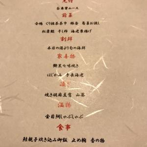 箱根の旅•••夜のご飯は旅の醍醐味