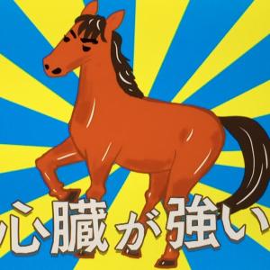 さぁ、平成最後の競馬だよ。