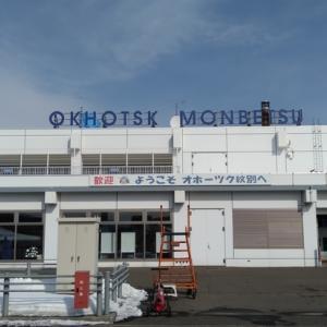 思いがけず北海道のオホーツクから札幌へ横断することとなりました