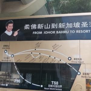 シンガポール・チャンギ空港からマレーシア・ジョホールバルへの越境