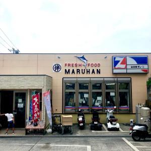 神津島のスーパー マルハン