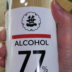 アルコール(*'ω'*)