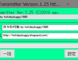 Ping一括送信サイトのPingoo!の手動送信に不具合が生じたため、別の送信方法を検討した