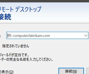 WindowsからLinuxにリモートデスクトップで接続する方法