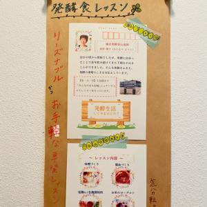 漢方見直しレッスン♩残席わずか & 〜発酵に関するお知らせ〜
