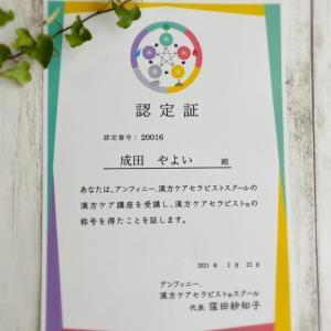緊急事態宣言中でも、今できることをしたい方へ【東京都葛飾区マージェ】