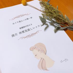 追加開催決定【5月30日*漢方 体質見直しレッスン】