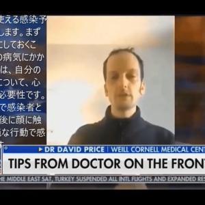 【必読】99%罹らない方法!!新型コロナバイバイ!!米のデヴィッド・プライス医師。