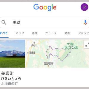 妻の「グーグル音声検索」(´・ω・`)