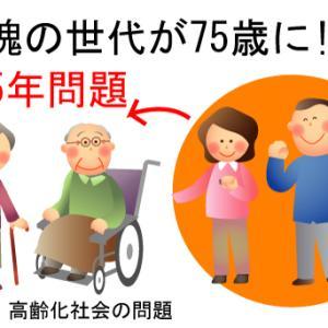 2025年問題と育児・介護休業法について
