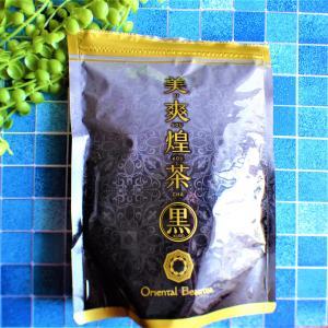 【モニター】 美爽煌茶・黒