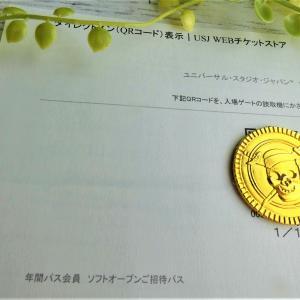 【USJ】この方法で!ソフトオープンご招待パスゲット!!