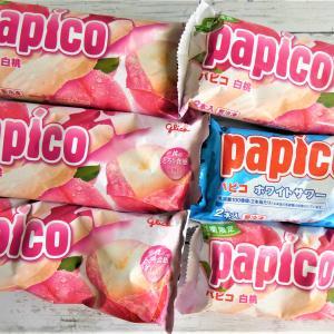 8月5日は、パピコの日♡