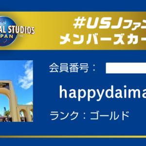 #USJファンから当選連絡メールが届く!!