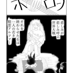 漫画『不戦のユートピア』第1話01