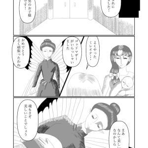 漫画『不戦のユートピア』第1話02