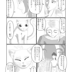 漫画『不戦のユートピア』第1話03