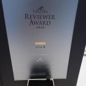 Tabelog Reviewer Award 2020