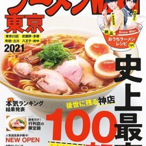 ラーメンWalker 東京2021 2020.09.07