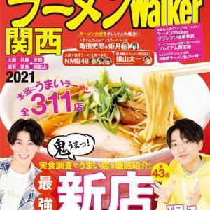 ラーメンWalker 関西2021 2020.09.17