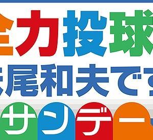 ABCラジオ 全力投球!! 妹尾和夫です。 サンデー 2021.07.11