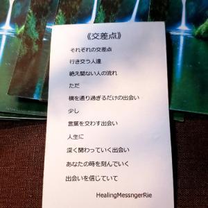 Rieの言霊カード~メッセージです