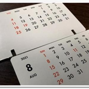 あれ!! あなたのカレンダー間違っていませんか?