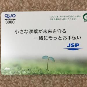 JSP、立花エレテックから配当金や優待到着