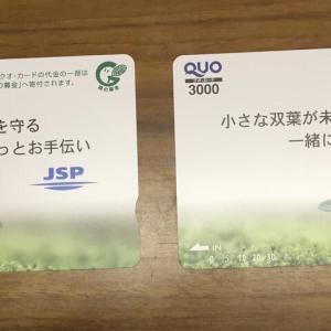 JSP(7942)から配当金や優待到着