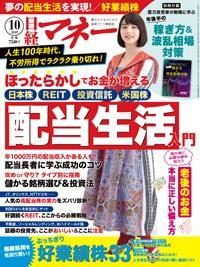 本日発売の日経マネーに掲載されました。