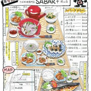 SABAR+岡山店