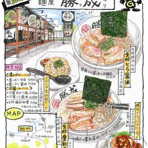 麺屋 勝成