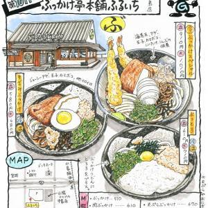 ぶっかけ亭本舗 ふるいち(中島店)