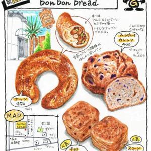 bonbon bread (ボンボンブレッド)