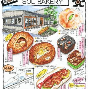 SOL BAKERY (ソルベーカリー)