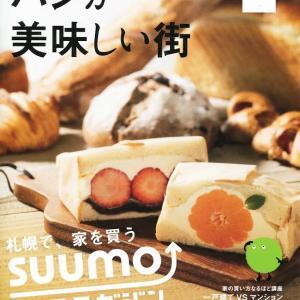 スーモマガジン札幌 住みたくなるほど「パンが美味しい街」