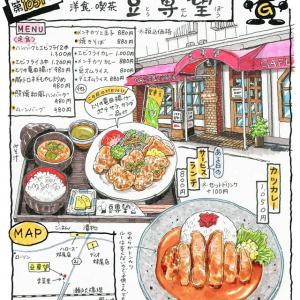 洋食・喫茶 豆専望(とうせんぼう)