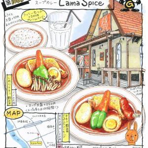 スープカレー Lama Spice (ラマスパイス)