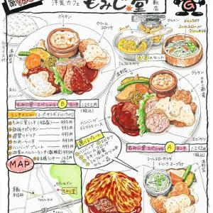 洋食カフェ・もみじ堂(倉敷店)