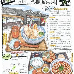 お食事処 二代目 川島ジャンボ